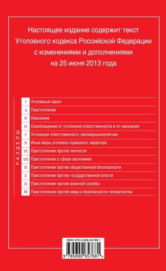 Уголовный кодекс Российской Федерации : текст с изм. и доп. на 25 июня 2013 г.