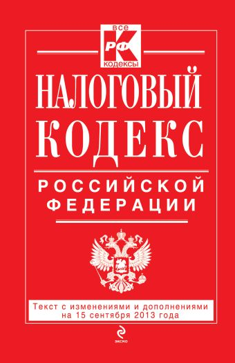 Налоговый кодекс Российской Федерации. Части первая и вторая : текст с изм. и доп. на 15 сентября 2013 г.