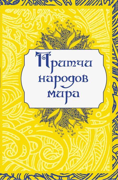 Притчи народов мира (серебряный обрез) - фото 1