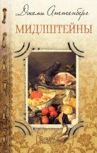 Джеми Аттенберг - Мидлштейны' обложка книги
