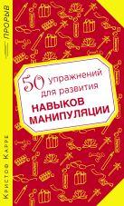 Карре К. - 50 упражнений для развития навыков манипуляции' обложка книги