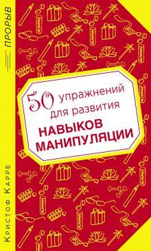50 упражнений для развития навыков манипуляции