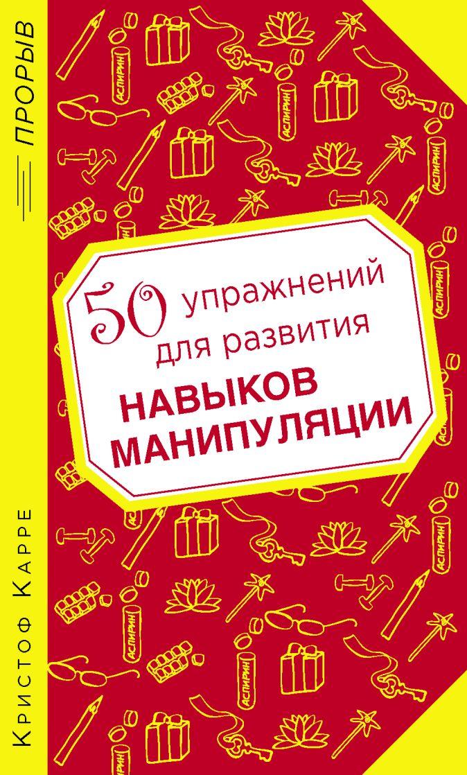 Кристоф Карре - 50 упражнений для развития навыков манипуляции обложка книги