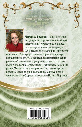 Земные радости Грегори Ф.