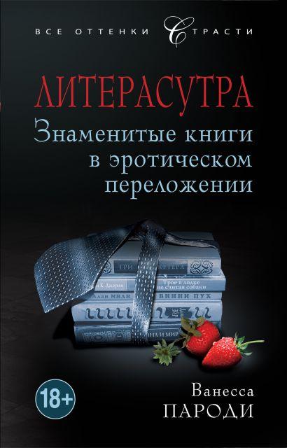 Литерасутра. Знаменитые книги в эротическом переложении - фото 1