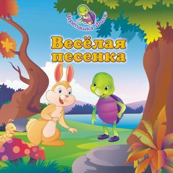 Раджория С. - Весёлая песенка обложка книги