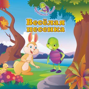 Весёлая песенка Раджория С.