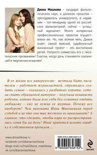 Дочки-матери Машкова Д.