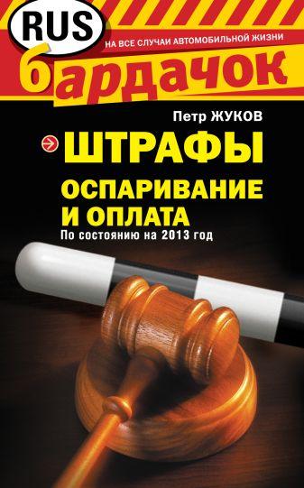 Жуков П. - Штрафы. Оспаривание и оплата (по состоянию на 2013 год) обложка книги