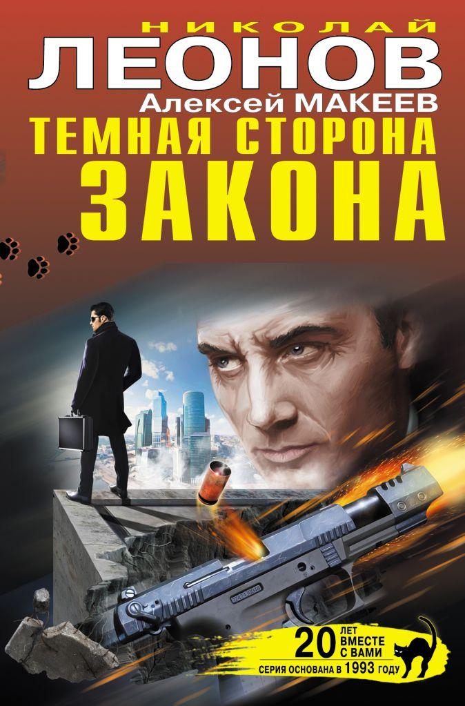 Леонов Н.И., Макеев А.В. - Темная сторона закона обложка книги