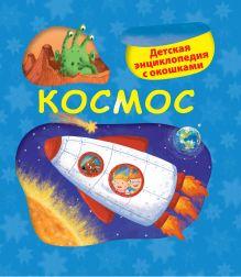 5+ Космос. Детская энциклопедия с окошками