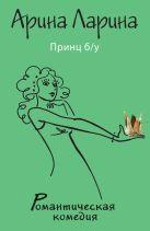 Ларина А. - Принц б/у' обложка книги