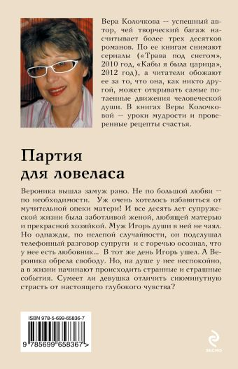 Партия для ловеласа Колочкова В.