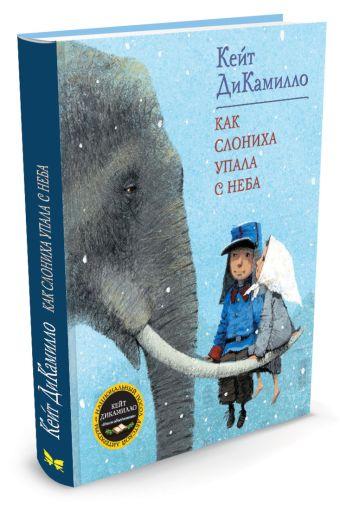 Как слониха упала с неба: сказочная повесть. ДиКамилло К. ДиКамилло К.