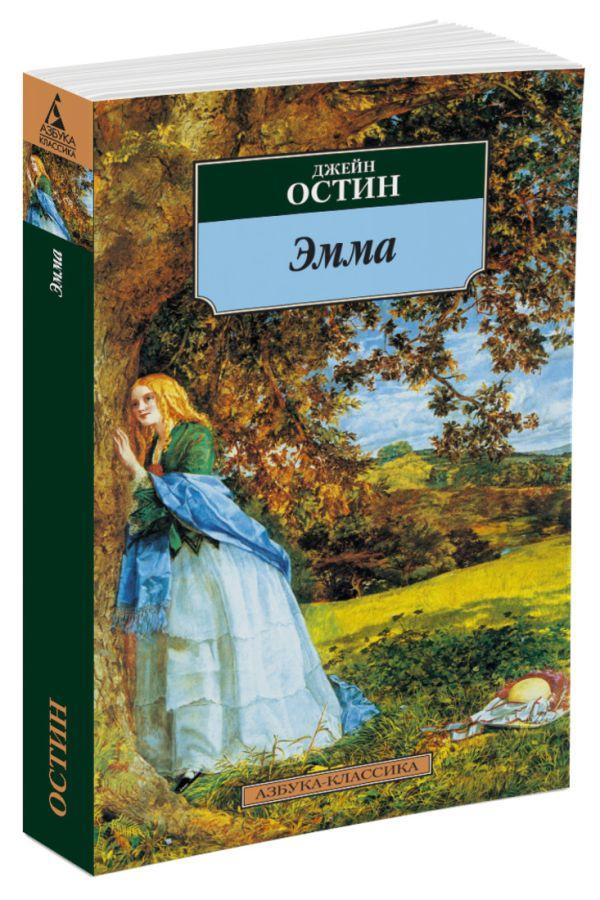 Остин Дж. Эмма: роман. Остин Дж.