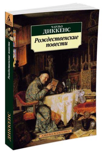 Рождественские повести. Диккенс Ч. Диккенс Ч.