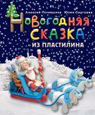 Сергеева Ю.Е., Почивалов А.В. - Новогодняя сказка из пластилина' обложка книги