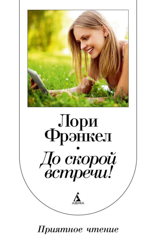 До скорой встречи!: роман. Фрэнкел Л. Фрэнкел Л.
