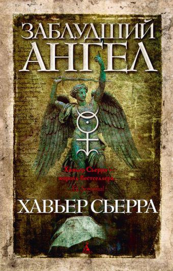 Заблудший ангел: роман. Сьерра Х. Сьерра Х.