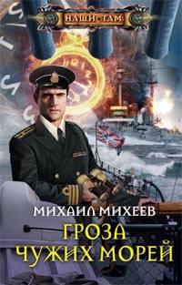 Гроза чужих морей: роман. Михеев М.А.