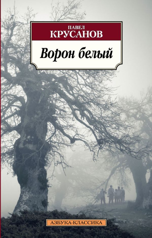 Ворон белый: История живых существ: роман. Крусанов П. Крусанов П.