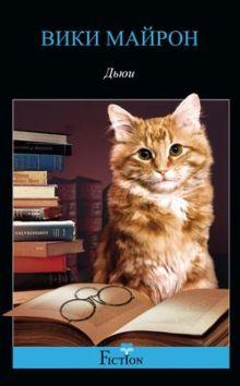 Дьюи. Кот из библиотеки, который потряс весь мир. Майрон В.