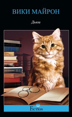 Дьюи. Кот из библиотеки, который потряс весь мир. Майрон В. Майрон В.