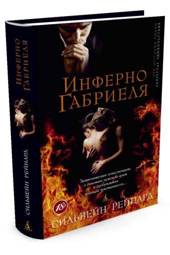 Инферно Габриеля: роман. Рейнард С. Рейнард С.