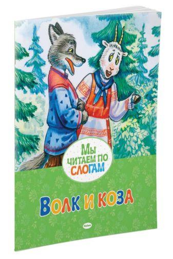 Волк и коза. Мы читаем по слогам.
