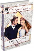 Браун С. - Тайный брак' обложка книги