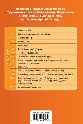 Трудовой кодекс Российской Федерации : текст с изм. и доп. на 10 сентября 2013 г.