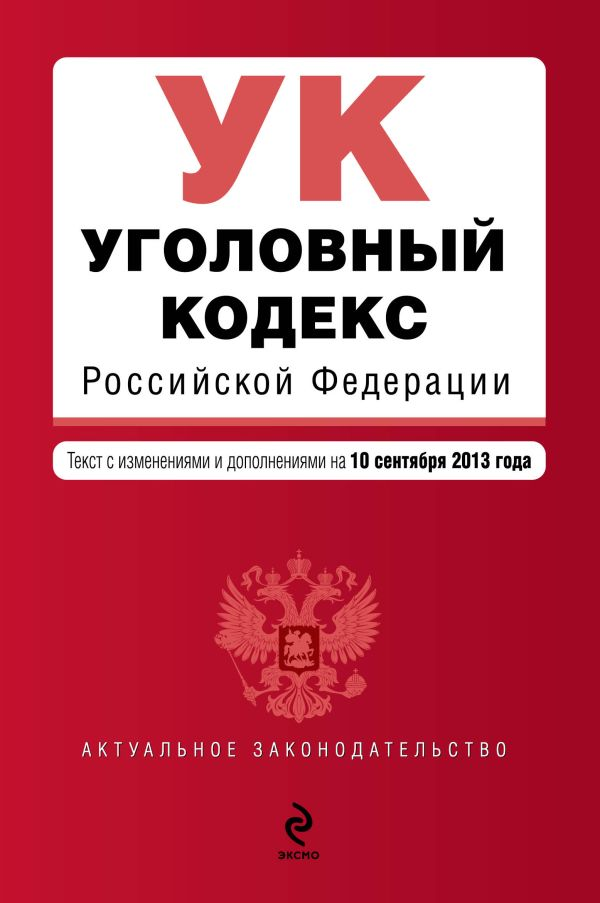 Уголовный кодекс Российской Федерации : текст с изм. и доп. на 10 сентября 2013 г.