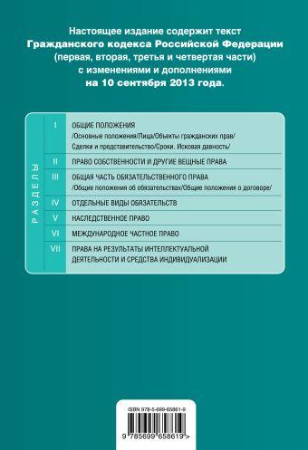 Гражданский кодекс Российской Федерации. Части первая, вторая, третья и четвертая : текст с изм. и доп. на 10 сентября 2013 г.