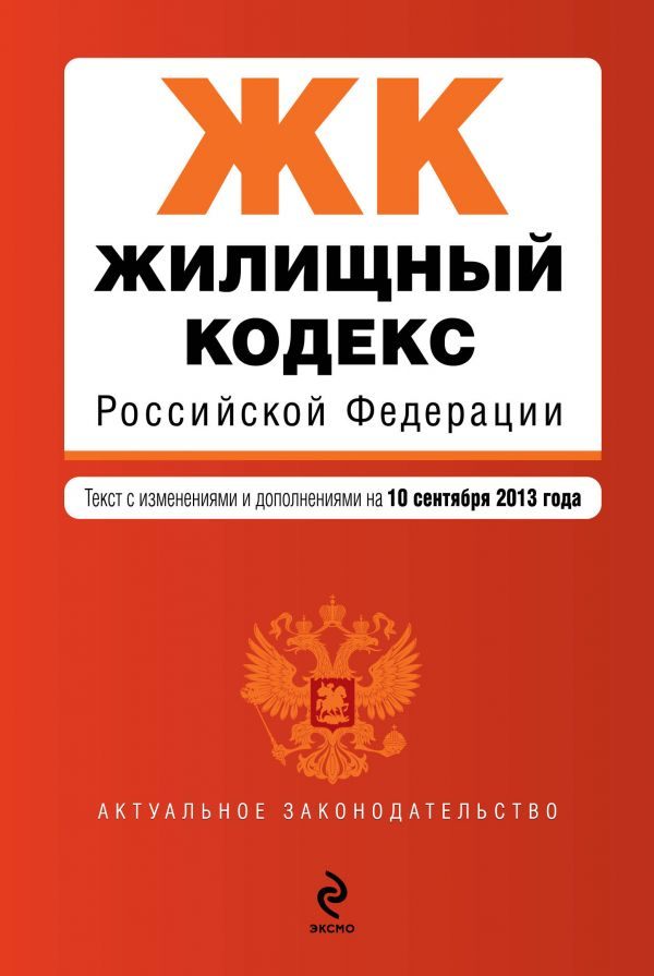 Жилищный кодекс Российской Федерации : текст с изм. и доп. на 10 сентября 2013 г.