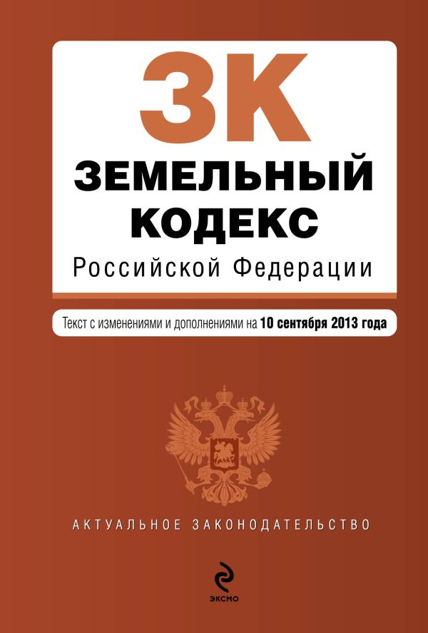 Земельный кодекс Российской Федерации : текст с изм. и доп. на 10 сентября 2013 г.