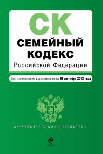 Семейный кодекс Российской Федерации : текст с изм. и доп. на 10 сентября 2013 г.