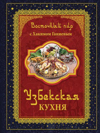 Восточный пир с Хакимом Ганиевым. Узбекская кухня - фото 1