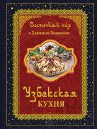Ганиев Х. - Восточный пир с Хакимом Ганиевым. Узбекская кухня' обложка книги