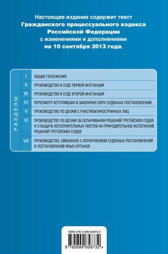 Гражданский процессуальный кодекс Российской Федерации : текст с изм. и доп. на 10 сентября 2013 г.