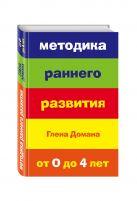 - Методика раннего развития Глена Домана. От 0 до 4 лет (нов.оф.)' обложка книги