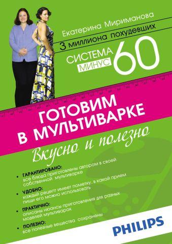 Система минус 60. Готовим в мультиварке Мириманова Е.В.