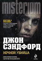 Сэндфорд Дж. - Ночной убийца' обложка книги