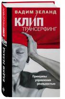 Вадим Зеланд - Клип-трансерфинг: Принципы управления реальностью' обложка книги