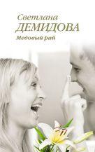 Демидова С. - Медовый рай' обложка книги