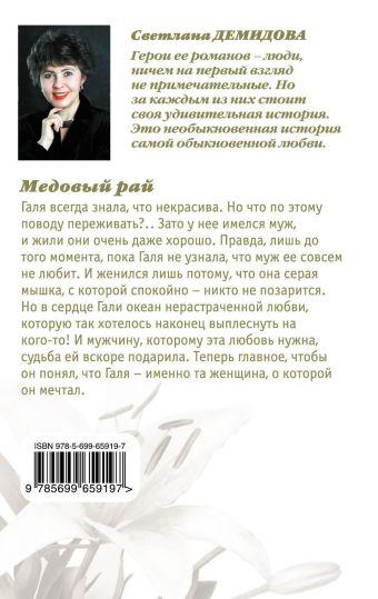 Медовый рай Демидова С.