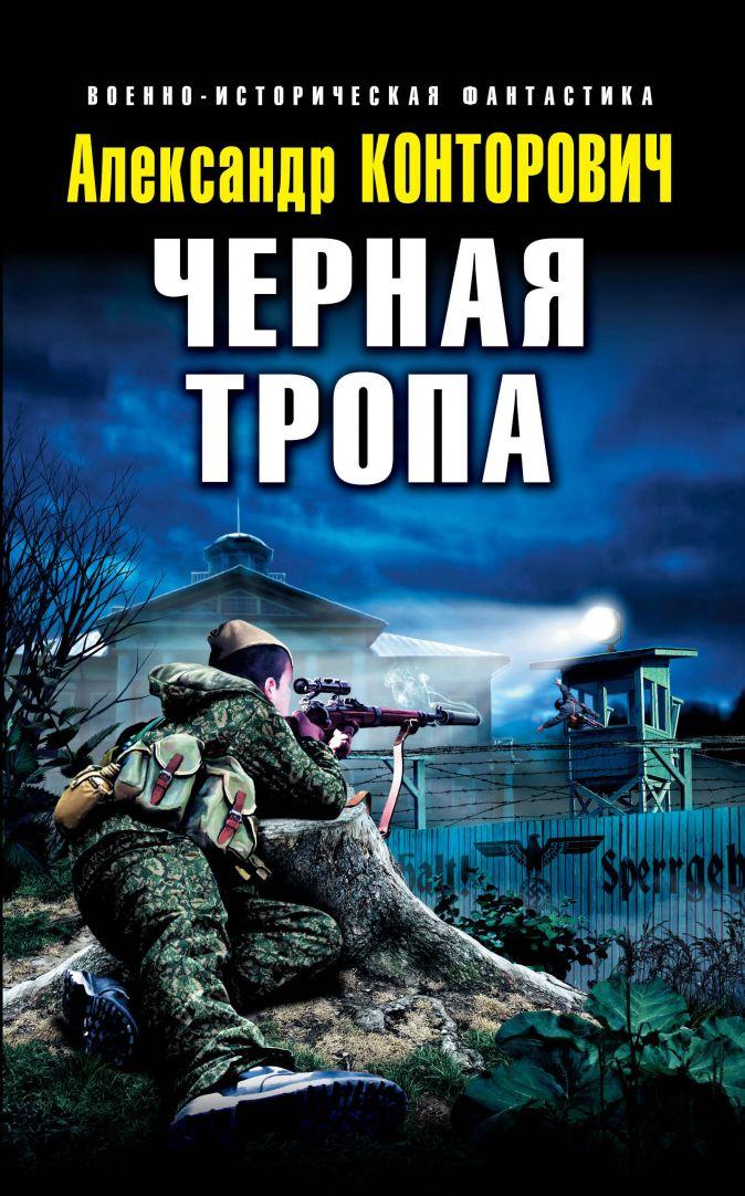 Черная тропа Конторович А.С.