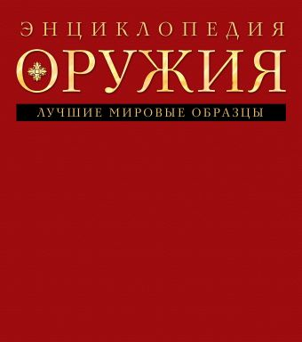 Энциклопедия оружия Алексеев Д.