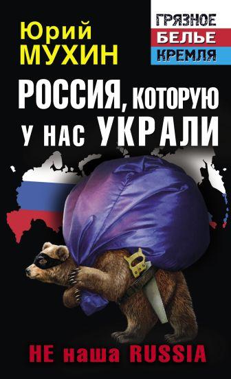 Мухин Ю.И. - Россия, которую у нас украли. НЕ наша Russia обложка книги