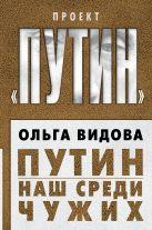 Видова О. - Путин. Наш среди чужих' обложка книги
