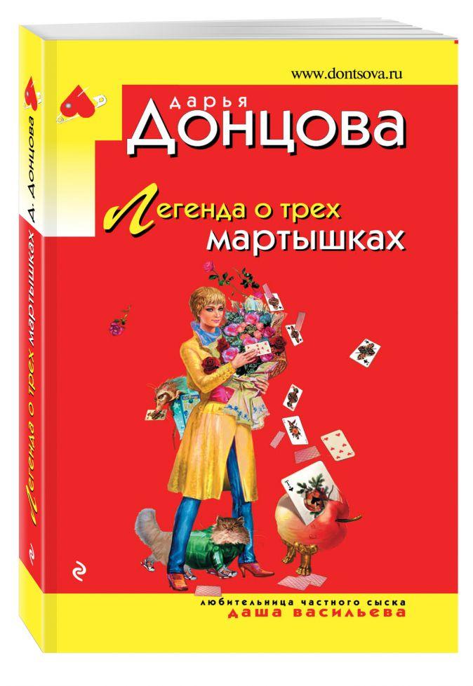 Донцова Д.А. - Легенда о трех мартышках обложка книги